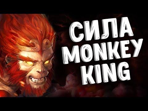 видео: СИЛА monkey king ДОТА 2