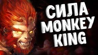 СИЛА MONKEY KING ДОТА 2
