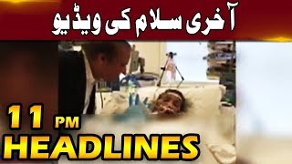 Nawaz Sharif and Kulsoom Nawaz Video - News Headlines | 11:00 PM | 12 Sep 2018 | Lahore Rang