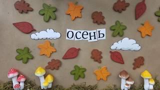Скоро осень)