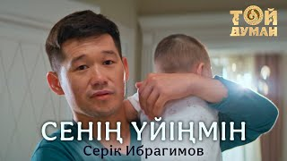 Серік Ибрагимов - Сенің үйіңмін