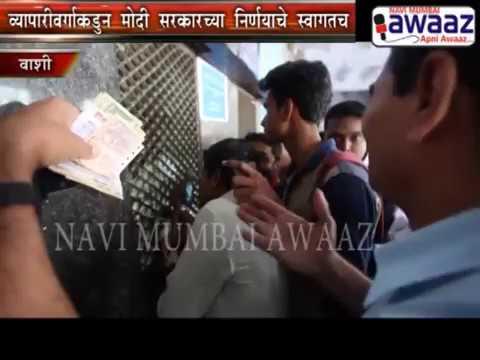 Navi Mumbai Awaaz - APMC Grain Market Witnesses Fall In Business Due To Demonitisation