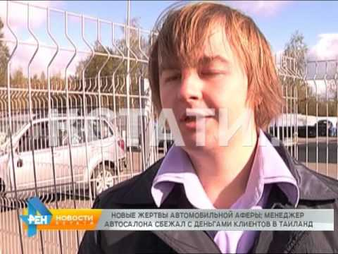 Менеджер автосалона, сбежавший за границу после похищения десятка машин снова в Нижнем Новгороде