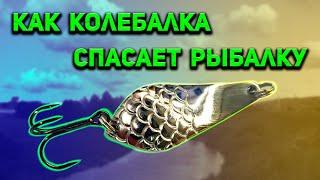 Идёшь на рыбалку Не забудь КОЛЕБАЛКУ Ловля щуки и окуня на джиг и блесны Спиннинг 2021