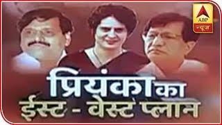 UP: Priyanka Gandhi's East And West Plan | ABP News