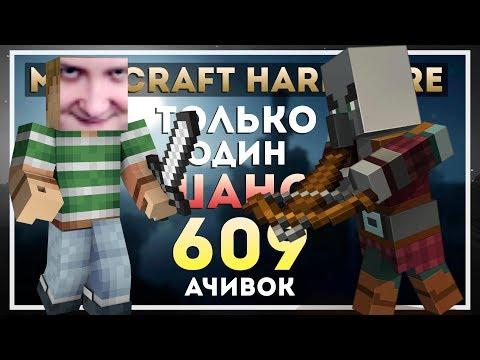 Minecraft 1.14.4. Хардкор с 1 жизнью. 609 ачивок. Что дальше? #8