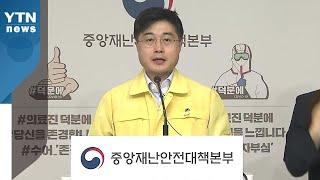 중앙재난안전대책본부 브리핑 (6월 4일) / YTN