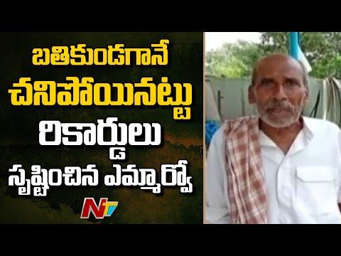 రైతు బతికుండగానే చనిపోయినట్టు రికార్డులు సృష్టించిన ఎమ్మార్వో | NTV