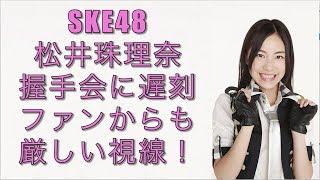 7月16日、AKB48の握手会が千葉県・幕張メッセで行われました。 なんとSK...