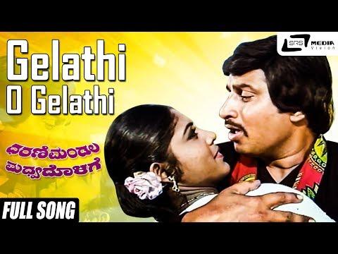 gelathi-o-gelathi -dharani-mandala-madhyadolage -srinath- -padmavasanthi- kannada-video-song