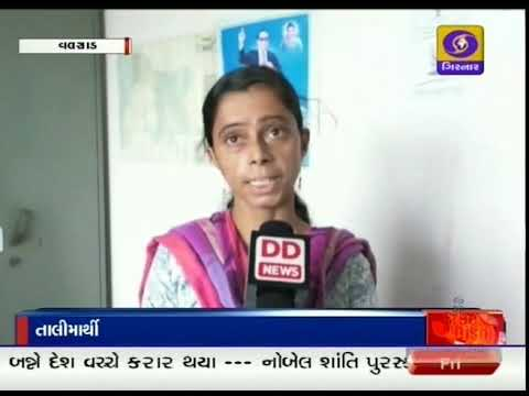 271. Kaushalya Vardhan Kendra in VALSAD | Ground Report Gujarati