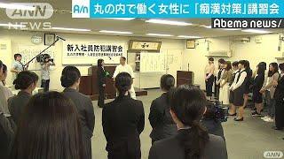 東京・丸の内で働く女性たちに、痴漢に遭わない方法や護身術などを警察...