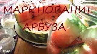 АРБУЗ  /  МАРИНОВАНИЕ  /  Рецепт  /  Приготовление