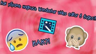 Как убрать надпись Wondashar video editor в видео?!(Ребята всем привет!Меня зовут Катя и это мой новый канал. У многих возникали такие проблемы : когда вы сохран..., 2016-05-25T16:43:13.000Z)