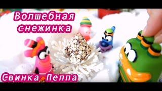 Волшебная снежинка Куми Куми и Свинка Пеппа  играют прятки в снегу    Мультик из игрушек
