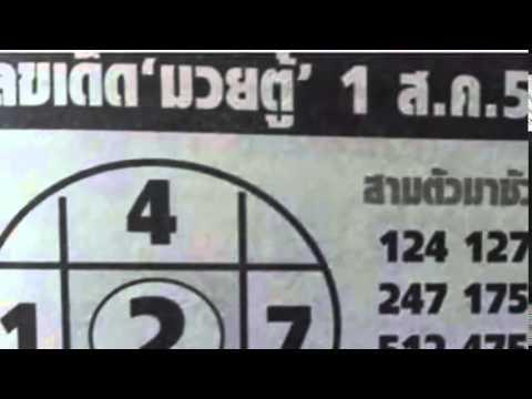 เลขเด็ดมวยตู้ งวดวันที่ 1/08/58 เข้าติดกัน 2งวดแล้ว