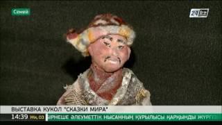 Выставка кукол «Сказки мира» проходит в Семее