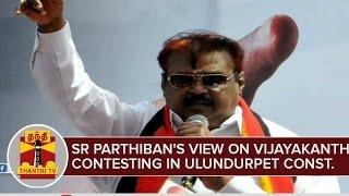 Makkal DMDK SR Parthiban's View On Vijayakanth Contesting in Ulundurpet Constituency