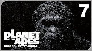 ТРУ КОНЦОВКА. ПЛАНЕТА ОБЕЗЬЯН ● Planet of the Apes: Last Frontier #6 на русском языке!