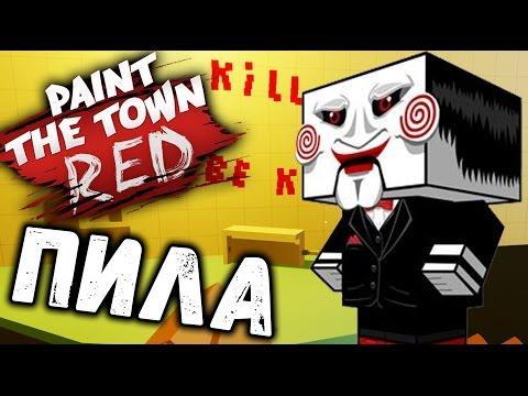 Paint the Town Red - ПОПАЛ В ФИЛЬМ ПИЛА (угарные уровни симулятор драки) #38