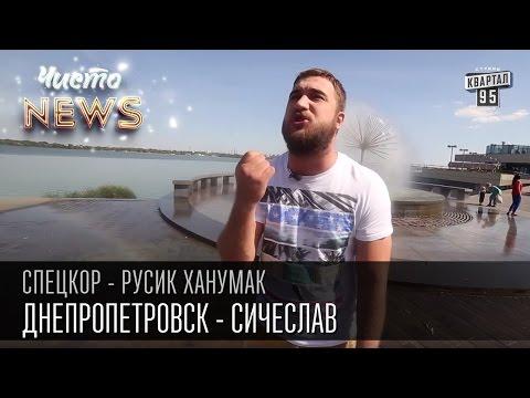 Днепропетровск - Сич...
