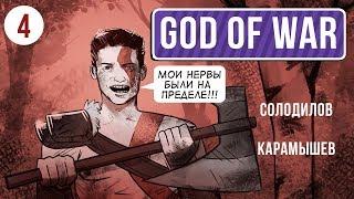 [Солод/Карамышев] God of War. NG+ на сложности «Бог Войны», часть 4
