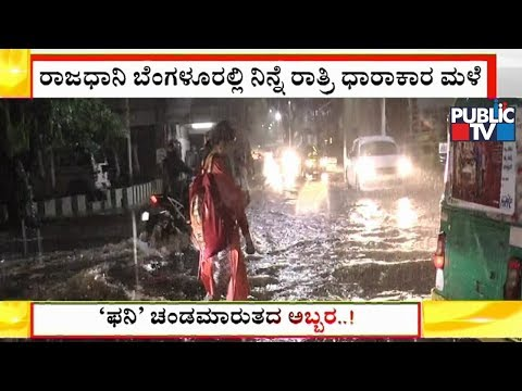 Cyclone Fani Effect: Heavy Rain Lashes Bengaluru; Mayor Gangambike Reacts