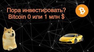 Как инвестировать в Bitcoin безопасно