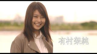 新人歌手・栞菜智世が映画『僕だけがいない街』主題歌でメジャーデビュー!