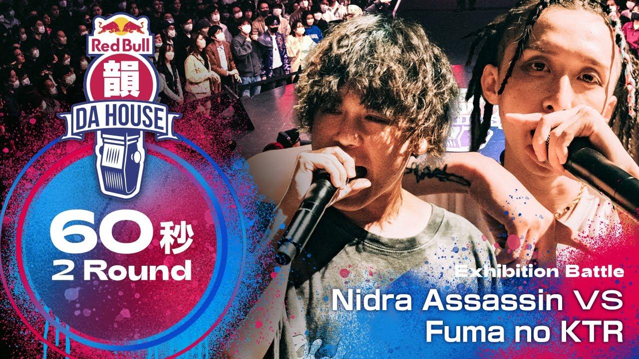 Nidra Assassin vs Fuma no KTR エキシビションバトル Red Bull 韻 DA HOUSE