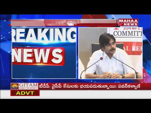 Janasena Chief Pawan Kalyan Press Meet Over Special Category Status | Mahaa News
