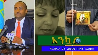 Ethiopia - Ankuar : አንኳር - Ethiopian Daily News Digest | May 3, 2017