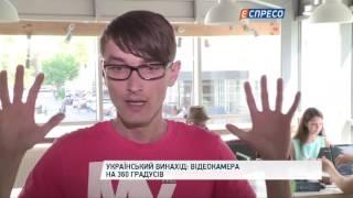 Український винахід: відеокамера на 360 градусів