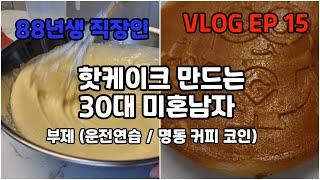 88년생 직장인 | EP15 핫케이크만들기 | 운전연습…