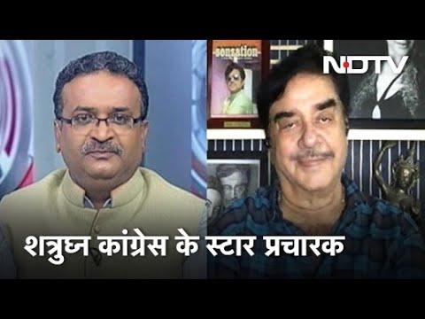 Bihar Elections 2020: 'बिहार में का बा' के सवाल पर बोले Shatrughan Sinha - बिहार में जान बा...