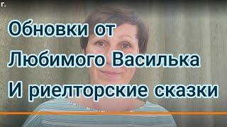 Товары интернет магазина Любимый Василёк и то как нас обрабатывают риелторы.