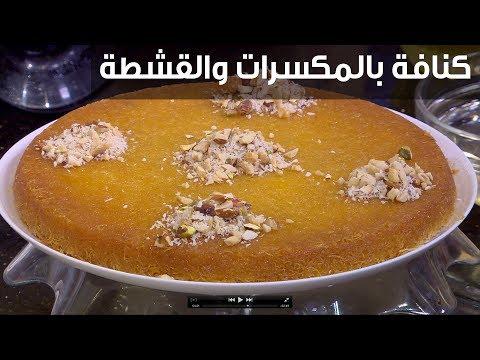 كنافة بالمكسرات والقشطة : الشيف شربيني