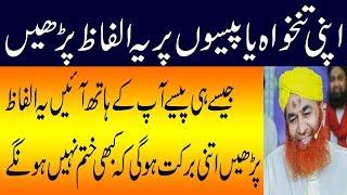 Wazifa Rizq Main Barkat ka In Urdu | Paiso me barkat ka wazifa | Rizq itna ke Sameta na jay