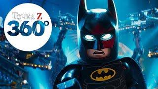 VR 360 LEGO BATMAN На Русском +BATMETAL REMIX