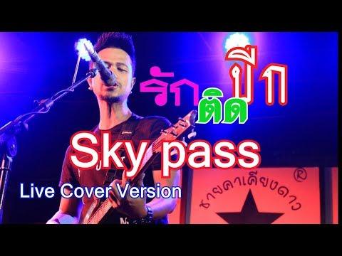 รักติดปีก - Sky Pass Live Cover Version....