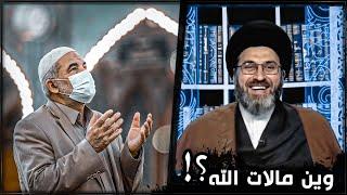 متصل باللهجة العراقية(أدور مالات الله)!! | السيد رشيد الحسيني