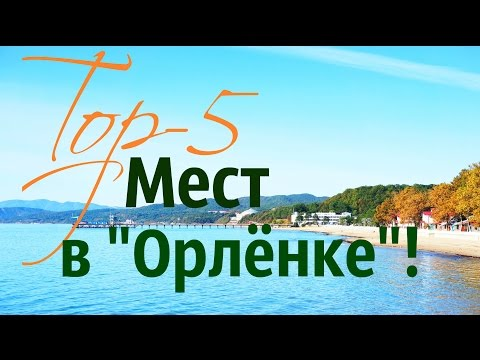 """Топ-5 мест в """"Орлёнке"""""""