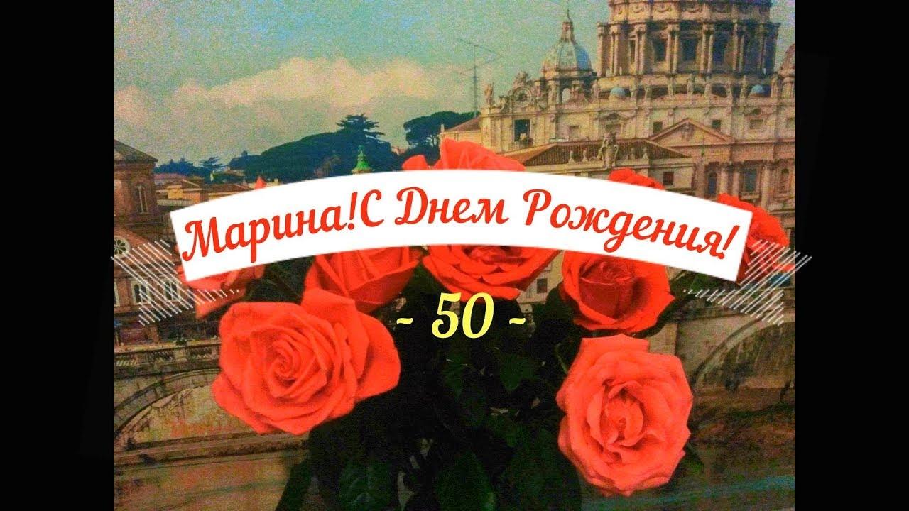 Поздравить с 50 летием марину