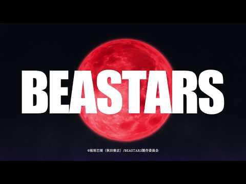 「BEASTARS」の参照動画