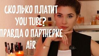 Сколько и как можно заработать на YouTube? Заработок YouTube Партнерка Air.