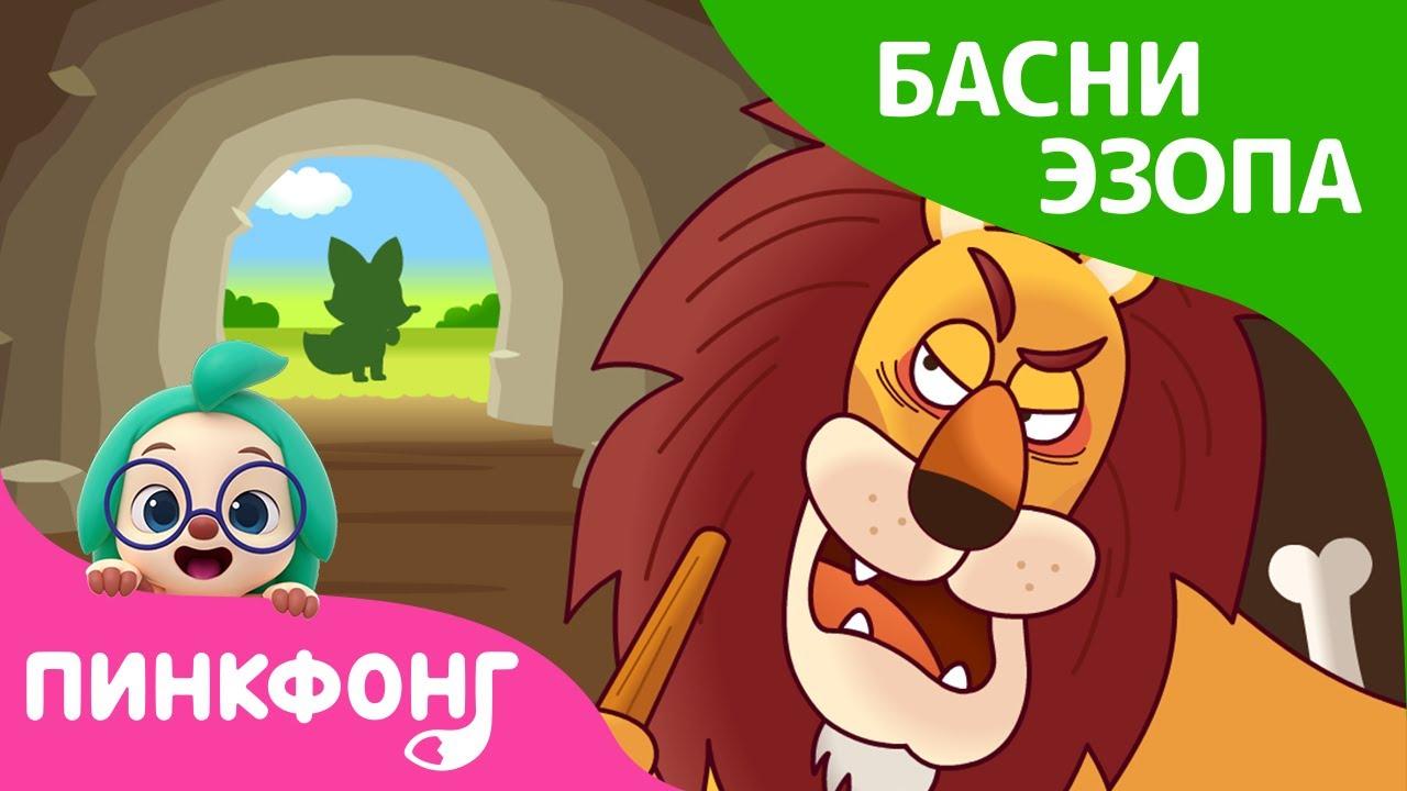 Старый лев и лиса | Басни Эзопа | Пинкфонг Рассказы для Детей