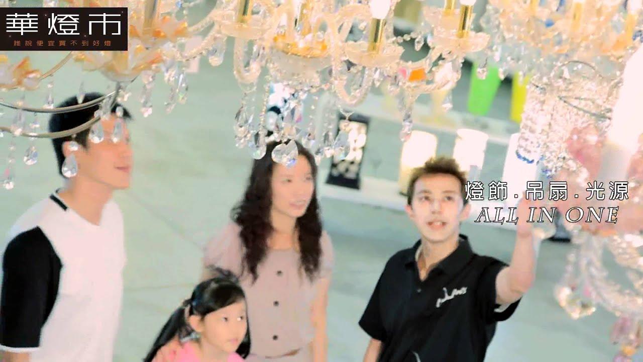 華燈市 - YouTube