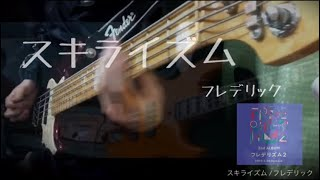 【ベースTabあり】スキライズム / フレデリック ベースで弾いてみた!