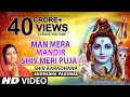 Man Mera Mandir Shiv Meri Puja Shiv Bhajan By Anuradha Paudwal [Full Video Song] I Shiv Aradhana: #महाशिवरात्रि #2019 #Special  Subscribe: http://www.youtube.com/tseriesbhakti Shiv Bhajan: Man Mera Mandir Shiv Meri Puja Album: SHIV AARADHANA Singer: ANURADHA PAUDWAL Music Director: DILIP SEN-SAMEER SEN Music Label:T-Series  FOR CALLER TUNES: Man Mera Mandir Shiv Meri Puja: http://bit.ly/2DUF6fW  FOR OPERATOR CODES: Man Mera Mandir Shiv Meri Puja Vodafone Subscribers Dial 53711565057 Airtel Subscribers Dial 5432117196524 Idea Subscribers Dial 53711565057 Tata DoCoMo Subscribers dial 54321111565057 BSNL (South / East) Subscribers sms BT 11565057 To 56700 BSNL (North / West) Subscribers sms BT 36043 To 56700 Virgin Subscribers sms TT 11565057 To 58475 MTNL Subscribers sms PT 11565057 To 56789 sms SVARD To 54646  If You like the video don't forget to share with others & also share your views. Stay connected with us!!! ► Subscribe: http://www.youtube.com/tseriesbhakti ► Like us on Facebook: https://www.facebook.com/BhaktiSagarTseries/ ► Follow us on Twitter: https://twitter.com/tseriesbhakti  For Spiritual Voice Alerts, Airtel subscribers Dial 589991 (toll free)  To set popular Bhakti Dhun as your HelloTune, Airtel subscribers Dial 57878881