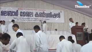 IPC Malabar Mekhala Convention   2015 Sunday Worship   Service